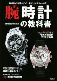 【中古】 腕時計の教科書 /ウォッチナビ編集部(編者) 【中古】afb