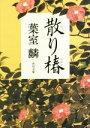 【中古】 散り椿 角川文庫/葉室麟(著者) 【中古】afb