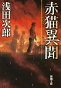【中古】 赤猫異聞 新潮文庫/浅田次郎(著者) 【中古】afb