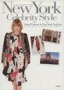 【中古】 New York Celebrity Style アナ・ウィンターとニューヨークファッションのすべて /宝島社(その他) 【中古】afb