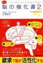 【中古】 もっと脳の強化書(2) アタマがどんどん元気になる!! /加藤俊徳(著者) 【中古】afb