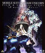"""【中古】 機動戦士ガンダムUC FILM&LIVE the FINAL""""A mon seul desir""""(Blu−ray Disc) /(趣味/教養),澤野弘之, 【中古】afb"""