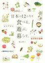 【中古】 日本の12か月を食べる、遊ぶ、暮らす。 /望月聖子(著者) 【中古】afb
