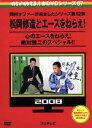 【中古】 めちゃイケ 赤DVD第7巻 岡村オファーが来ましたシリーズ第12弾 松岡修造とエースをねらえ! /(バラエテ…