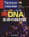 【中古】 図解DNA 生命の設計図 Newton別冊/サイエンス(その他) 【中古】afb