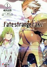 【中古】 Fate/strange Fake(1) 電撃文庫/成田良悟(著者),森井しづき(その他),TYPE−MOON(その他) 【中古】afb