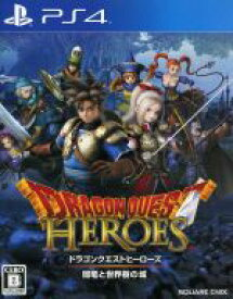 【中古】 ドラゴンクエストヒーローズ 闇竜と世界樹の城 /PS4 【中古】afb