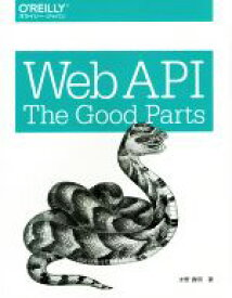 【中古】 Web API The Good Parts /水野貴明(著者) 【中古】afb