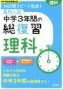 【中古】 高校入試 中学3年間の総復習 理科 14日間スピード完成! /教育(その他) 【中古】afb