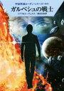 【中古】 ガルベシュの戦士 ハヤカワ文庫SF宇宙英雄ローダン・シリーズ488/マリアンネ・シドウ(著者),H.G.エーヴェ…