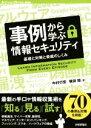 【中古】 事例から学ぶ情報セキュリティ 基礎と対策と脅威のしくみ Software Design plus/中村行宏(著者),横田翔(…