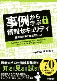 【中古】 事例から学ぶ情報セキュリティ 基礎と対策と脅威のしくみ Software Design plus/中村行宏(著者),横田翔(著者) 【中古】afb