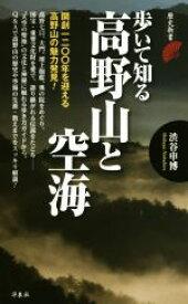【中古】 歩いて知る高野山と空海 歴史新書/渋谷申博(著者) 【中古】afb