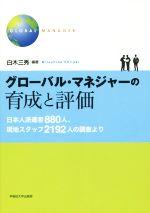 【中古】 グローバル・マネジャーの育成と評価 日本人派遣者880人、現地スタッフ2192人の調査より /白木三秀(著者) 【中古】afb