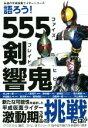 【中古】 語ろう!555 剣 響鬼 永遠の平成仮面ライダーシリーズ/レッカ社(その他) 【中古】afb