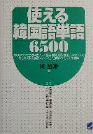 【中古】 使える韓国語単語6500 /田星姫(著者) 【中古】afb