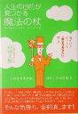 【中古】 人生の目的が見つかる魔法の杖 脳だけが知っている「幸せなあなた」の探し方 /西田文郎(著者) 【中古】afb
