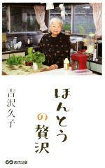 【中古】 ほんとうの贅沢 /吉沢久子(著者) 【中古】afb