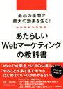 【中古】 あたらしいWebマーケティングの教科書 最小の手間で最大の効果を生む! /西俊明(著者) 【中古】afb