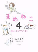 【中古】 まめねこ コミックエッセイ(4) 豆之介でござる! /ねこまき(著者) 【中古】afb