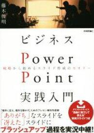 【中古】 ビジネスPowerPoint実践入門 /藤木俊明(著者) 【中古】afb