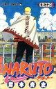 【中古】 NARUTO−ナルト−(72) ジャンプC/岸本斉史(著者) 【中古】afb