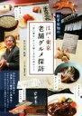 【中古】 松平定知の 江戸・東京 老舗グルメ探訪 食の歴史をひも解く名店の味めぐり /「江戸楽」編集部(編者),松平…