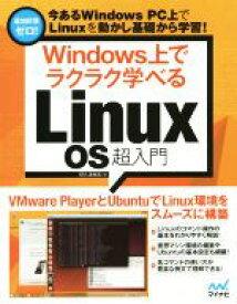 【中古】 Windows上でラクラク学べるLinux OS超入門 /阿久津良和(著者) 【中古】afb