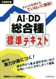 【中古】 工事担任者 AI・DD総合種 標準テキスト /リックテレコム書籍出版(編者) 【中古】afb