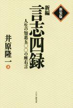【中古】 新編言志四録 新装版 /井原隆一(著者) 【中古】afb