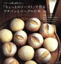 【中古】 「ちょっとのイースト」で作るプチパンとベーグルの本 生活シリーズ/幸栄(著者) 【中古】afb