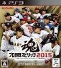 【中古】プロ野球スピリッツ2015/PS3【中古】afb