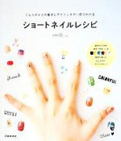 【中古】 ショートネイルレシピ ジェルネイルの基本とテクニックが一冊でわかる /virth+LIM(著者) 【中古】afb