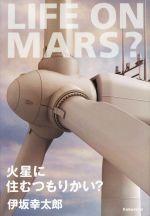 【中古】 火星に住むつもりかい? /伊坂幸太郎(著者) 【中古】afb
