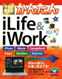 【中古】 今すぐ使えるかんたんiLife&iWork Imasugu Tsukaeru Kantan Series/小原裕太(著者) 【中古】afb