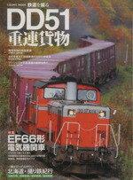 【中古】 DD51重連貨物 鉄道を撮る COSMIC MOOK/趣味・就職ガイド・資格(その他) 【中古】afb