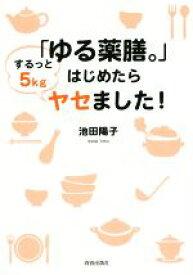 【中古】 「ゆる薬膳。」はじめたらするっと5kgヤセました! /池田陽子(著者) 【中古】afb