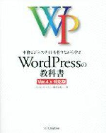 【中古】 本格ビジネスサイトを作りながら学ぶ WordPressの教科書 Ver.4.x対応版 /プライム・ストラテジー株式会社(著者) 【中古】afb