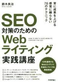 【中古】 SEO対策のためのWebライティング実践講座 /鈴木良治(著者) 【中古】afb