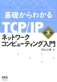 【中古】 基礎からわかるTCP/IPネットワークコンピューティング入門 第3版 /村山公保(著者) 【中古】afb