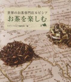 【中古】 お茶を楽しむ 世界のお茶専門店ルピシア /ルピシアだより編集部(編者) 【中古】afb