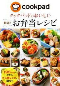 【中古】 クックパッドのおいしい厳選!お弁当レシピ /実用書(その他) 【中古】afb