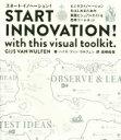 【中古】 スタート・イノベーション! ビジネスイノベーションをはじめるための実践ビジュアルガイド&思考ツールキット /ハイス・ファン・ウルフェン(著者),高崎拓...