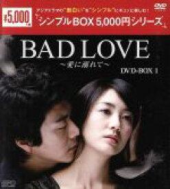 【中古】 BAD LOVE〜愛に溺れて〜 DVD−BOX1<シンプルBOX 5,000円シリーズ> /クォン・サンウ,イ・ヨウォン,キム・ソンス 【中古】afb