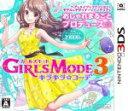 【中古】 GIRLS MODE 3 キラキラ☆コーデ /ニンテンドー3DS 【中古】afb