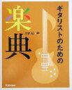 【中古】 ギタリストのための楽典 楽譜サイズ /井桁学(著者) 【中古】afb