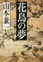 【中古】 花鳥の夢 文春文庫/山本兼一(著者) 【中古】afb