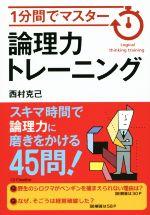 【中古】 論理力トレーニング 1分間でマスター /西村克己(著者) 【中古】afb