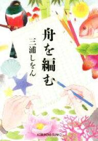 【中古】 舟を編む 光文社文庫/三浦しをん(著者) 【中古】afb