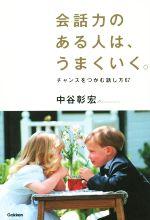 【中古】 会話力のある人は、うまくいく。 /中谷彰宏(著者) 【中古】afb